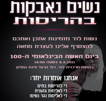 WOMENS_DAY_hebrew2_1