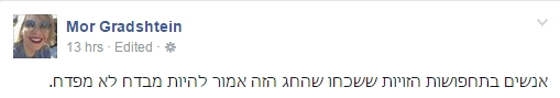 מור גרדשטיין2