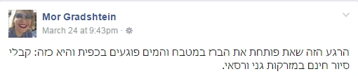 מור גרדשטיין4