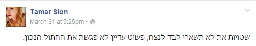 תמר סיאון