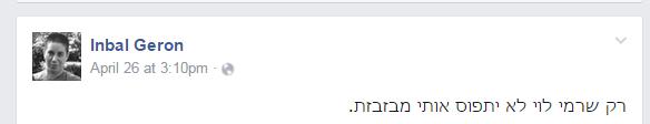 ענבל גרון