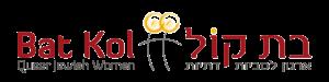 לוגו של ארגון בת קול