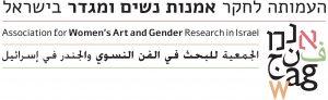 לוגו של העמותה לחקר אמנות נשים ומגדר בישראל