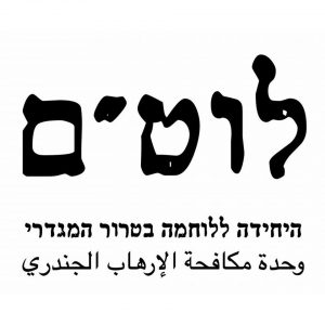 """הלוגו של ארגון לוט""""ם"""