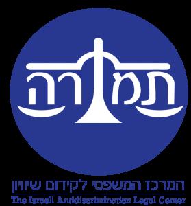 לוגו של מרכז תמורה