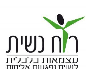 לוגו של רוח נשית