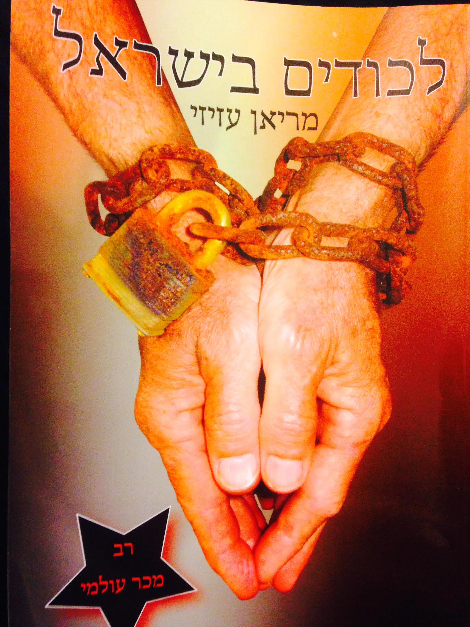 """סיפור של עוצמה נשית: """"לכודים בישראל"""" מאת מריאן עזיזי"""