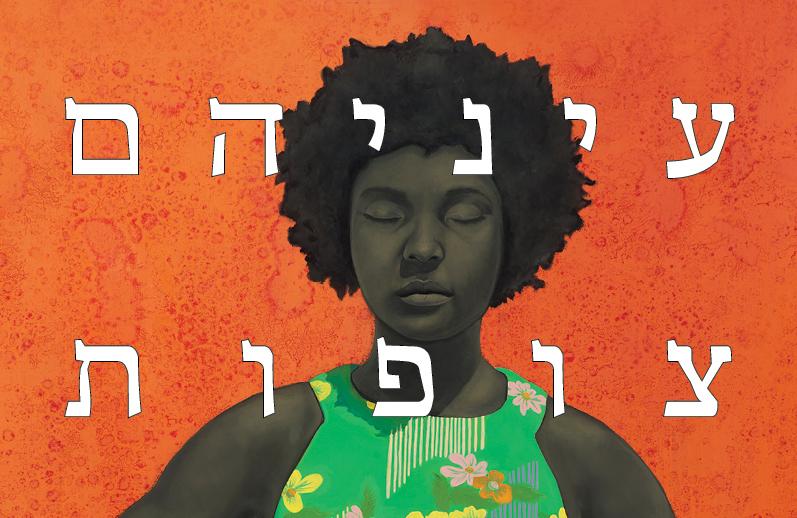 עיניהם צופות באלוהים / ביקורת על תרגום עברי לספרה של זורה ניל הרסטון