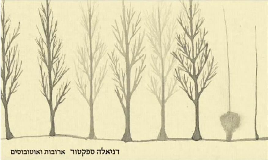 """""""אַל תָּבוֹאִי לְכָאן בִּתִּי/ לֹא צוֹמְחִים כָּאן קְבָרִים"""": פלייליסט אלטרנטיבי ליום השואה"""
