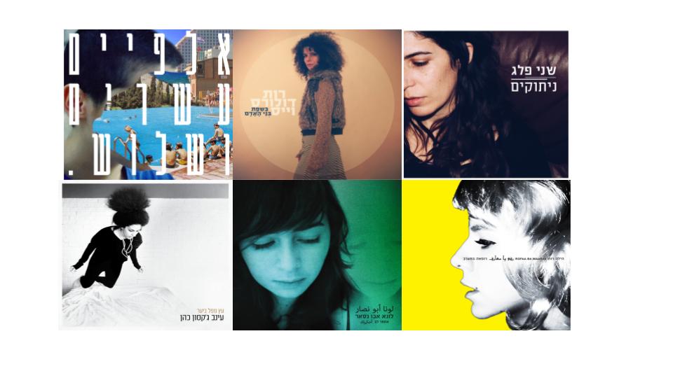 אלבומי העשור של נשים במוזיקה הישראלית