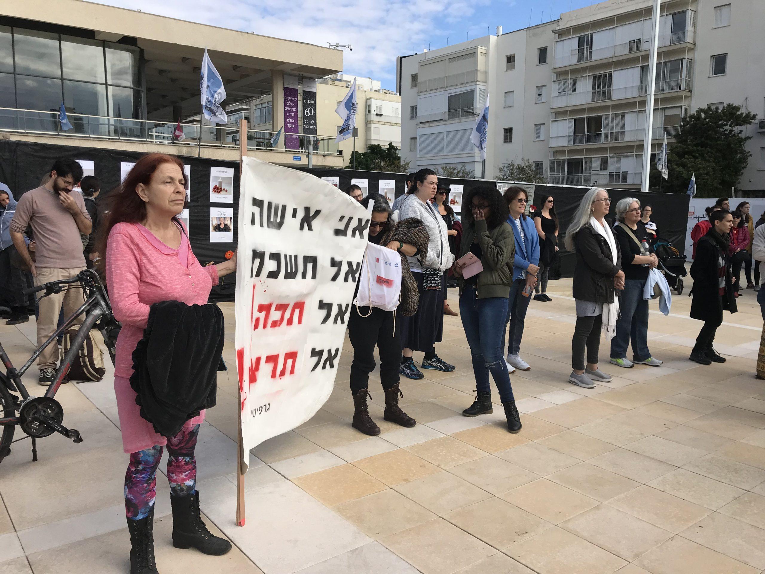 אלימות מגדרית ורצח נשים בישראל