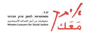 לוגו של ארגון איתך מעכי