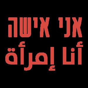 לוגו של ארגון אני אישה