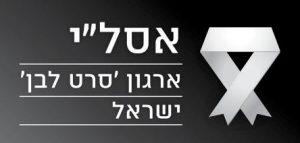 לוגו של ארגון אסלי