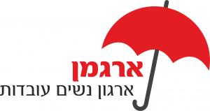 לוגו של ארגון ארגמן