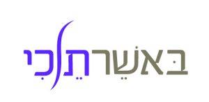 לוגו של ארגון באשר תלכי