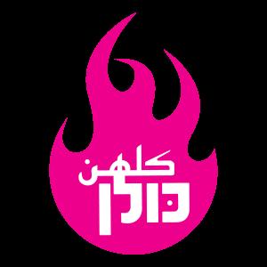 לוגו של עמותת כולן