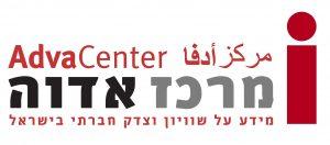 לוגו של מרכז אדוה