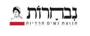 לוגו של ארגון נבחרות