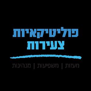 לוגו של ארגון פוליטיקאיות צעירות