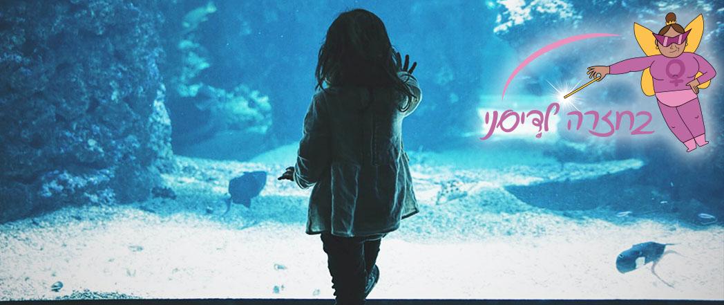 בת הים הקטנה מיוצגת בידי ילדה מביטה באקווריום