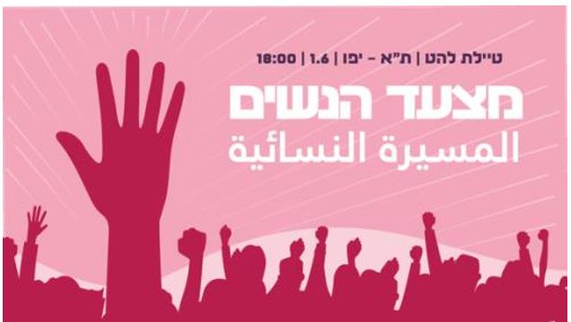 ביום שני 1.6.2020 יתקיים מצעד הנשים: ביחד נשים סוף לאלימות!