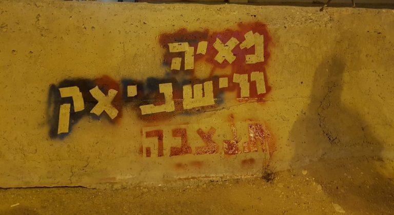 רצח נשים: גרפיטי מהפגנה בכיכר רבין התופעה