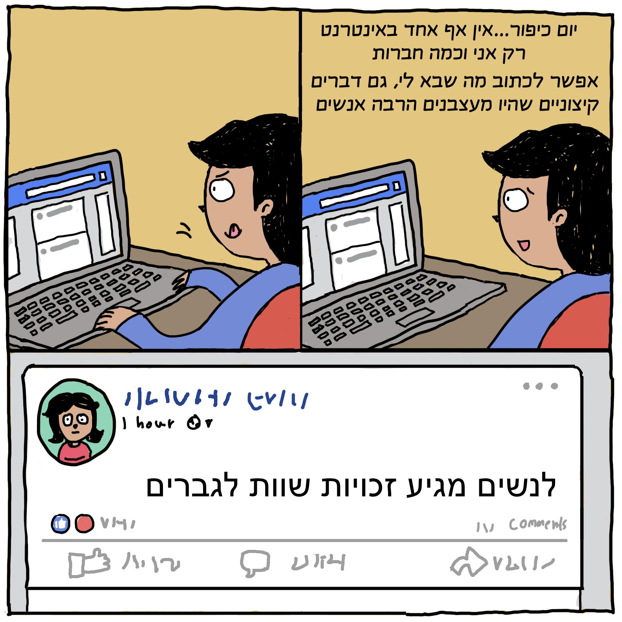 להתיש את הפמיניסטיות באינטרנט קומיקס
