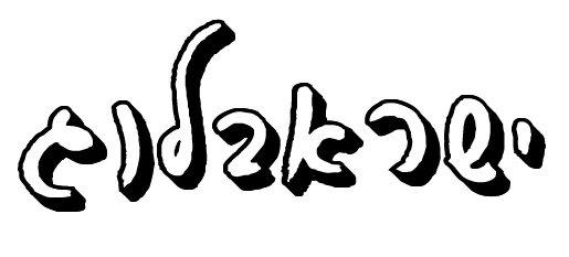 ישראבלוג לוגו