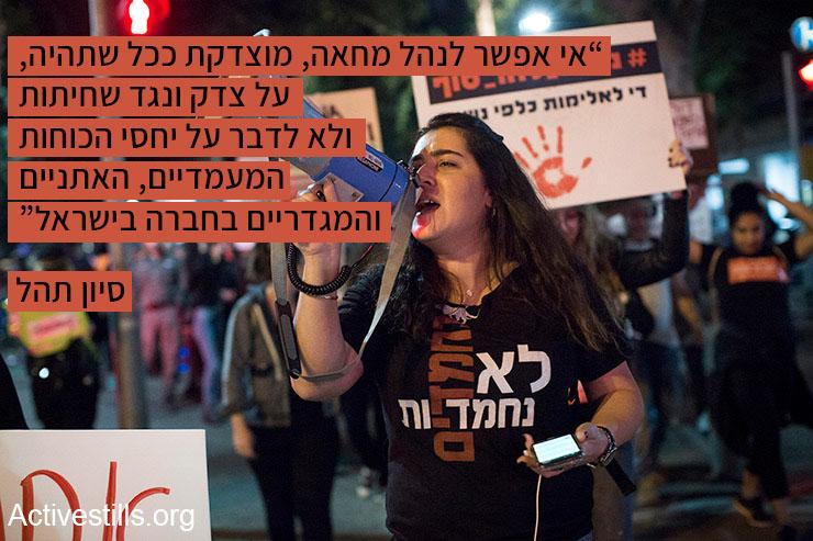 """""""אי אפשר לנהל מחאה, מוצדקת ככל שתהיה, על צדק ונגד שחיתות ולא לדבר על יחסי הכוחות המעמדיים, האתניים והמגדריים בחברה בישראל"""". סיון תהל"""