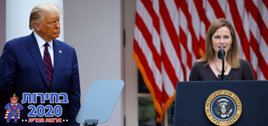 תמונה של איימי קוני בארט והנשיא טראמפ