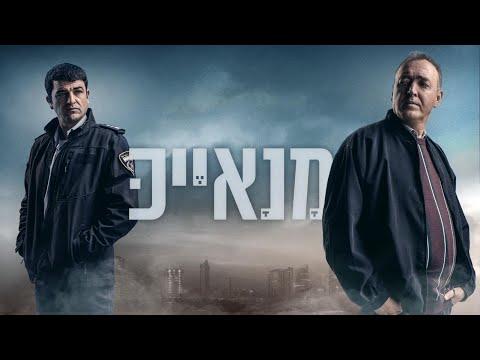 ״מנאייכ״ – ביקורת מסך