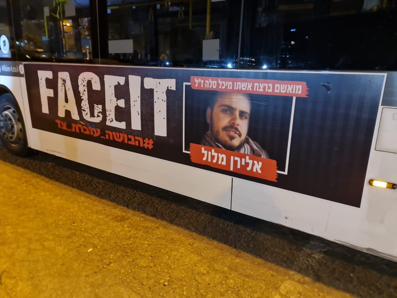 FACEIT על אוטובוס