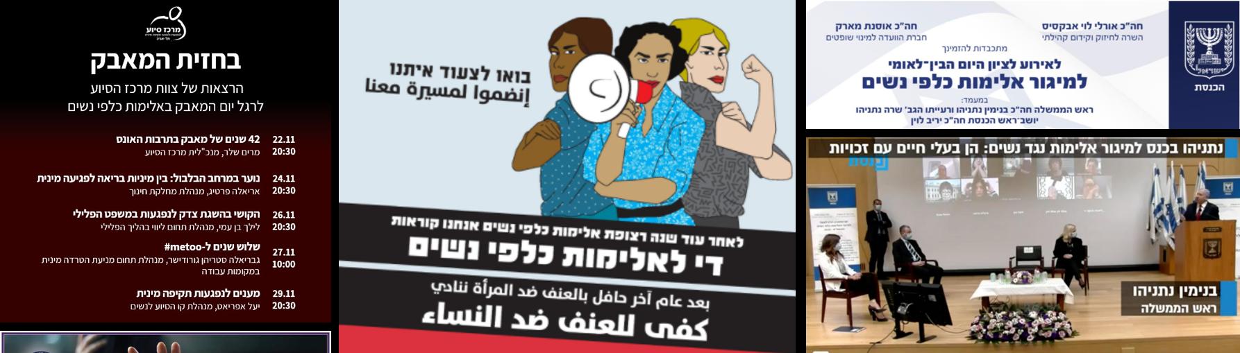 אלימות כלפי נשים: אירועי יום המאבק 2020