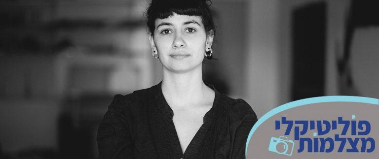 פוליטיקלי מצלמות: דניאלה מרוז