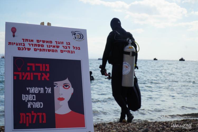 צוללים נגד אלימות: שותקים עם הנרצחות במעמקי הים