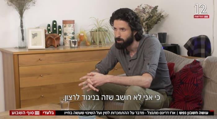 ארז דריגס בראיון התנצלות