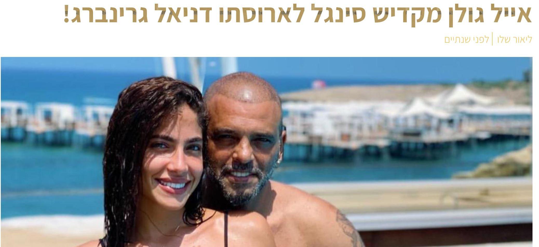 תרבות הביטול נעדרת מיוצגת עם סיקור של ישראל בידור את אייל גולן