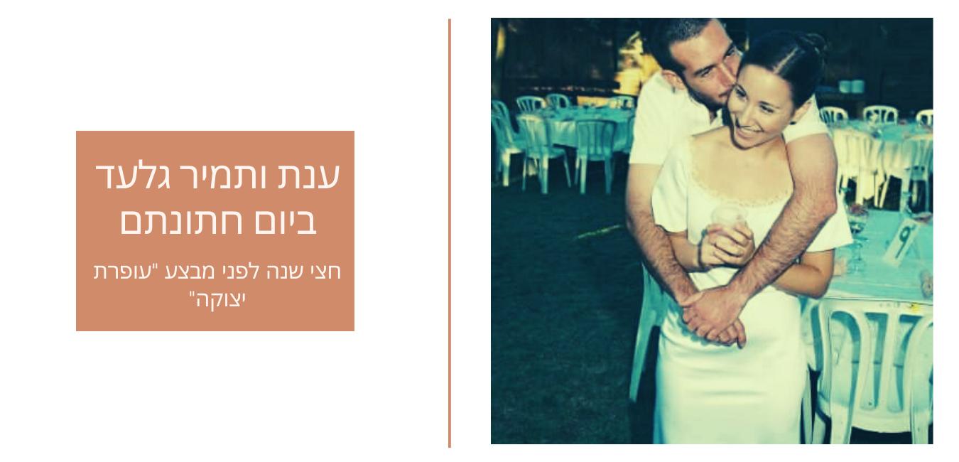 ענת ותמיר גלעד ביום חתונתם, חצי שנה לפני מבצע