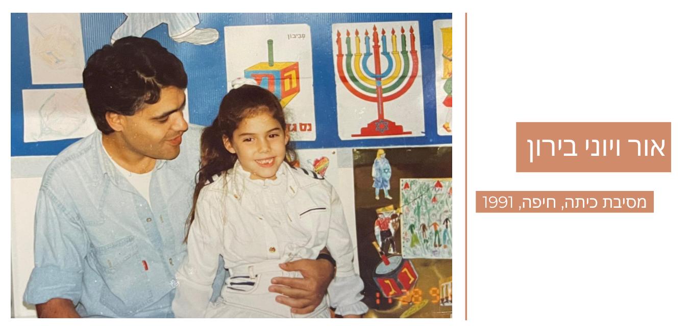 אור ויוני בירון מסיבת כיתה, חיפה, 1991