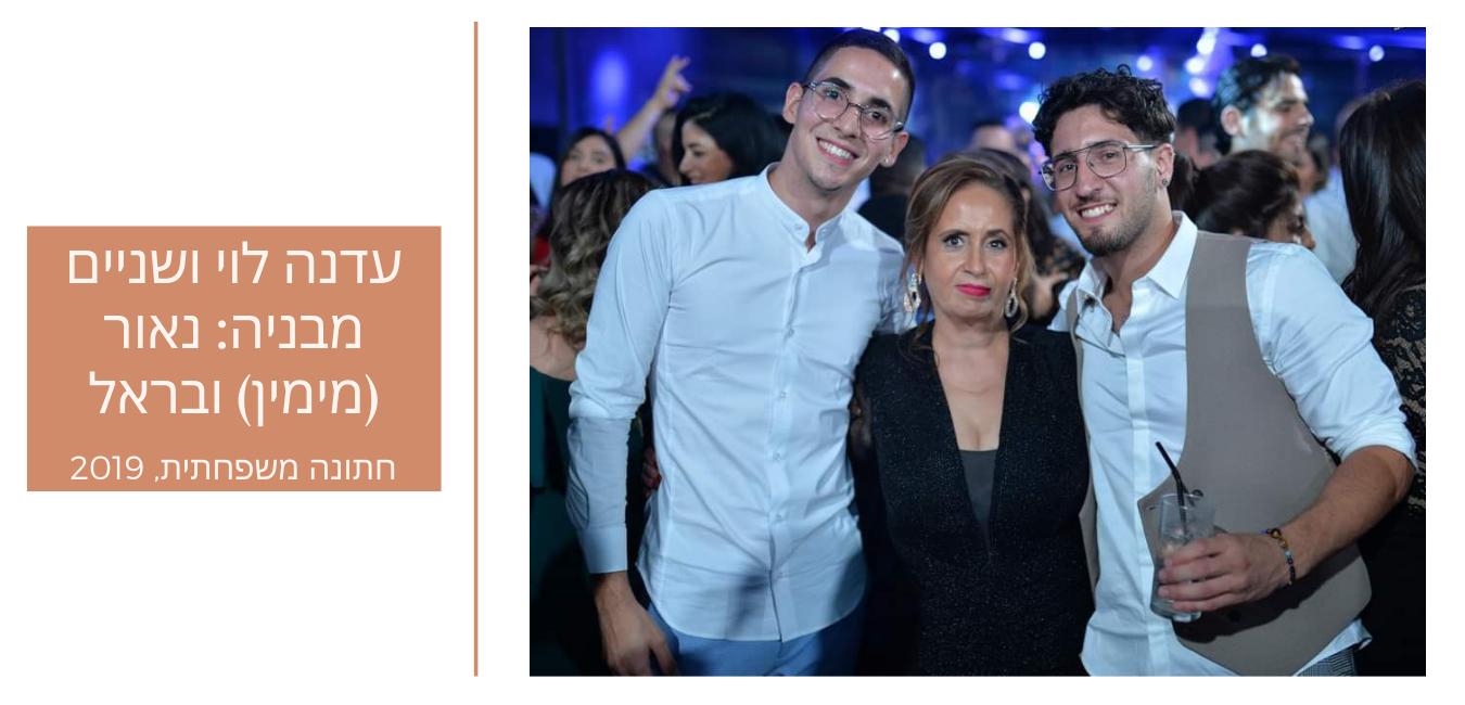 עדנה לוי ושניים מבניה: נאור (מימין) ובראל חתונה משפחתית 2019