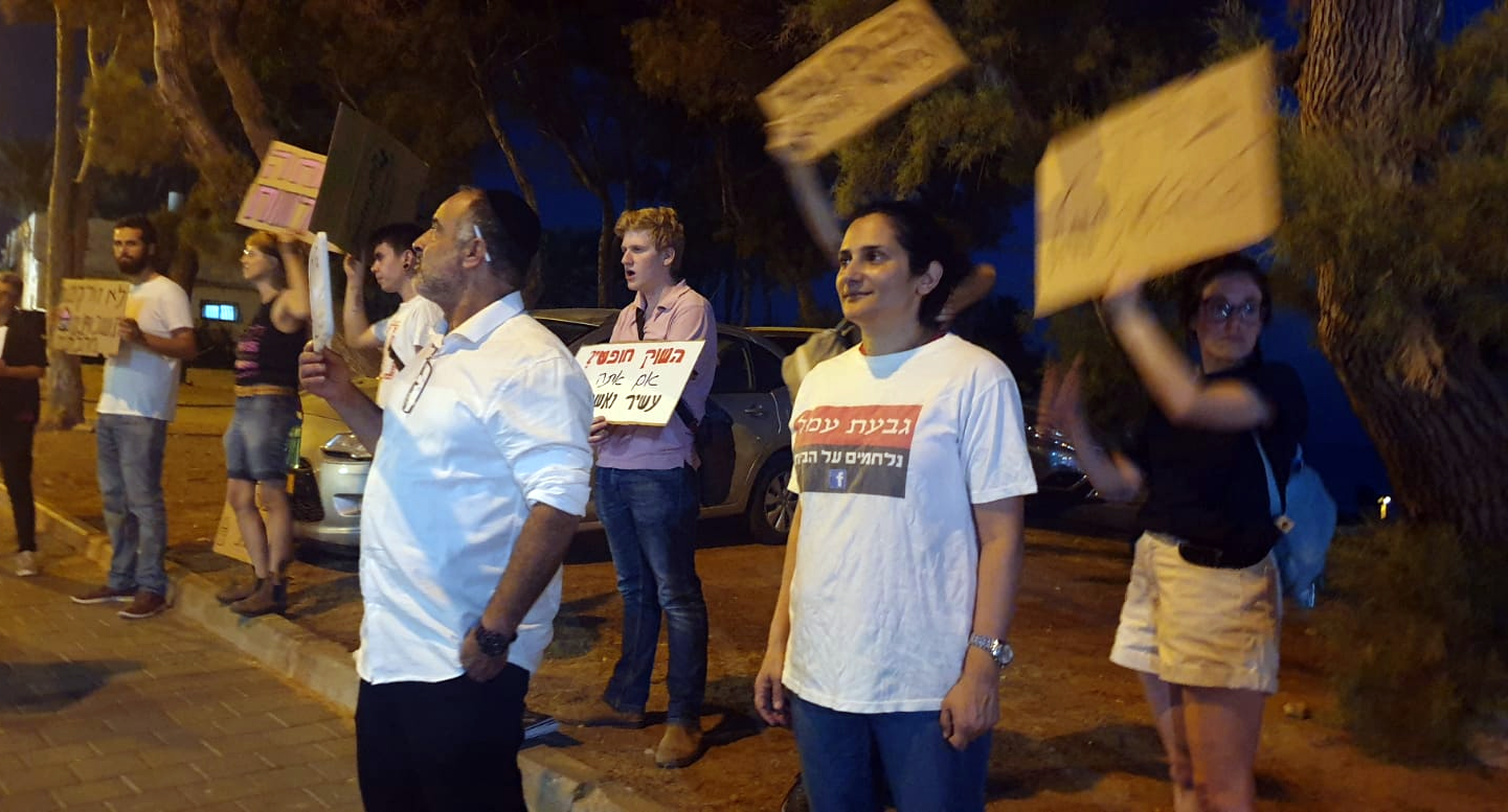 הפגנה גבעת עמל